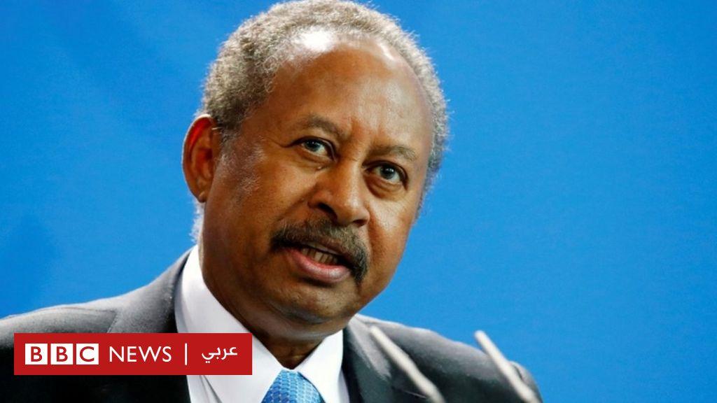 رئيس الوزراء السوداني عبدالله حمدوك يعلن حل الحكومة الانتقالية