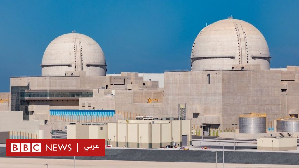 براكة: الإمارات تبدأ بتشغيل أول مفاعل للطاقة النووية في العالم العربي