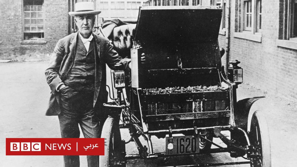 كيف سبق توماس إديسون عصره بـ 120 عاما باختراع بطارية للسيارات الكهربائية؟