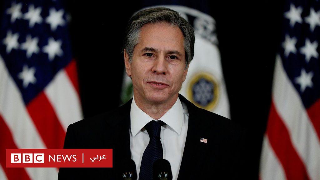 """أنتوني بلينكن وزير خارجية الولايات المتحدة يقول إن """"أمريكا عادت"""""""