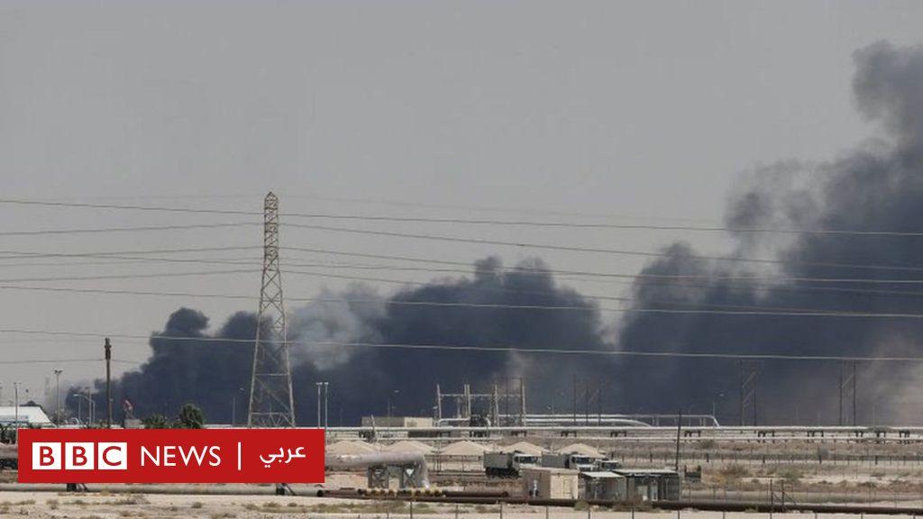 الهجوم على أرامكو: هل يعكس الهجوم  رسالة إيرانية  لواشنطن أم يكشف  هشاشة  السياسة السعودية؟ - BBC News Arabic