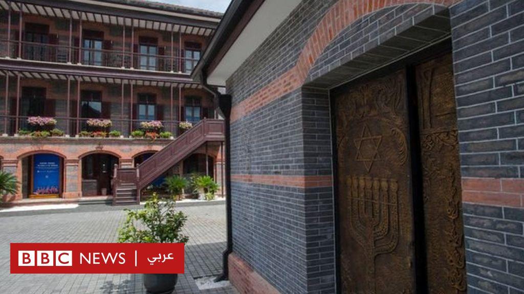 قصة المدينة الصينية التي أنقذت آلاف اليهود خلال الحرب العالمية الثانية
