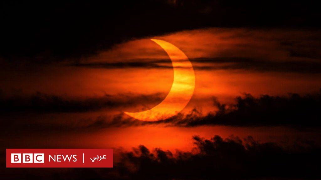 """كسوف الشمس المعروف بـ""""حلقة النار"""" يعبر كوكبنا - BBC News عربي"""