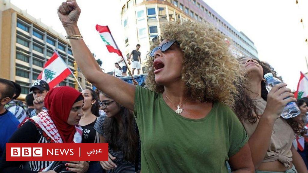 احتجاجات لبنان: لماذا اختار بعض العرب النظر إلى أجساد المحتجات؟