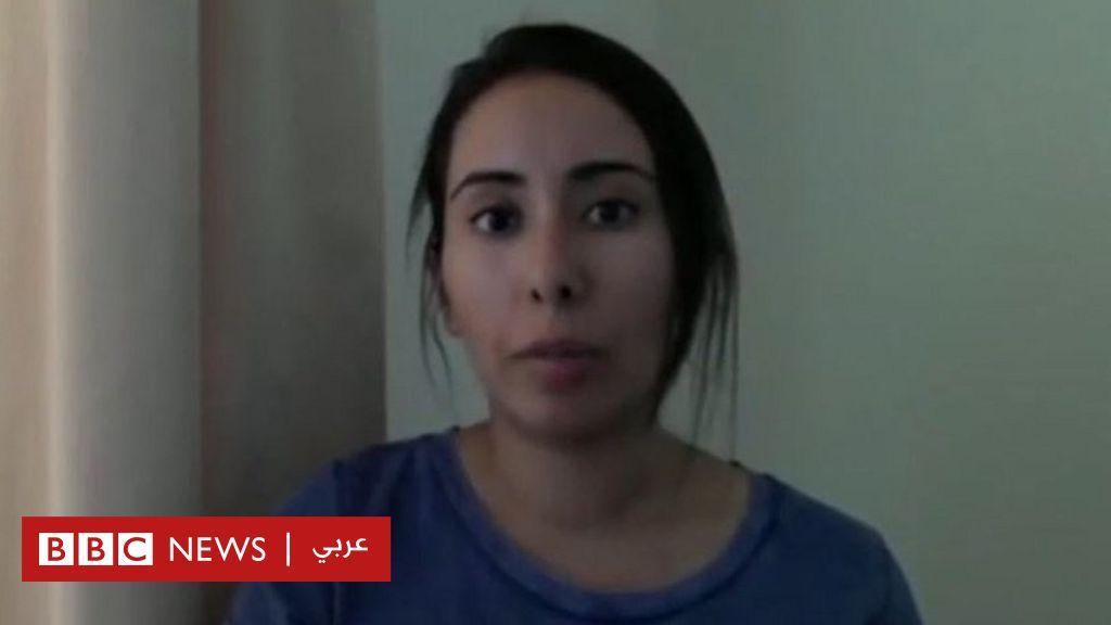 الشيخة لطيفة: الأمم المتحدة تستجوب الإمارات بشأن ابنة حاكم دبي