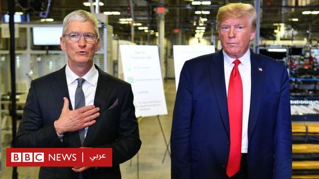 محمد الشمراني: ترامب يشن هجوما على شركة أبل لرفضها فتح هواتف آيفون لجهات التحقيق - BBC News Arabic