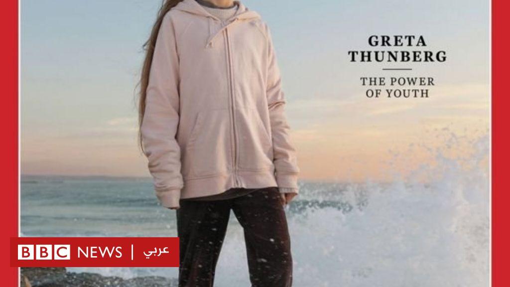 مجلة تايم تختار الصبية السويدية غريتا تونبيرغ شخصية عام 2019