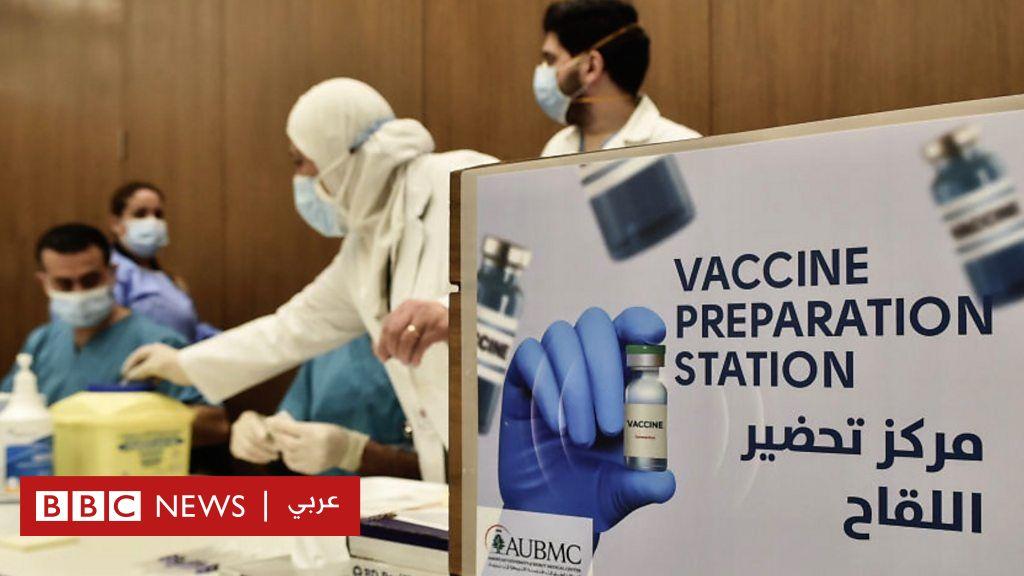فيروس كورونا: لماذا هدد البنك الدولي بتعليق تمويل برنامج التلقيح في لبنان