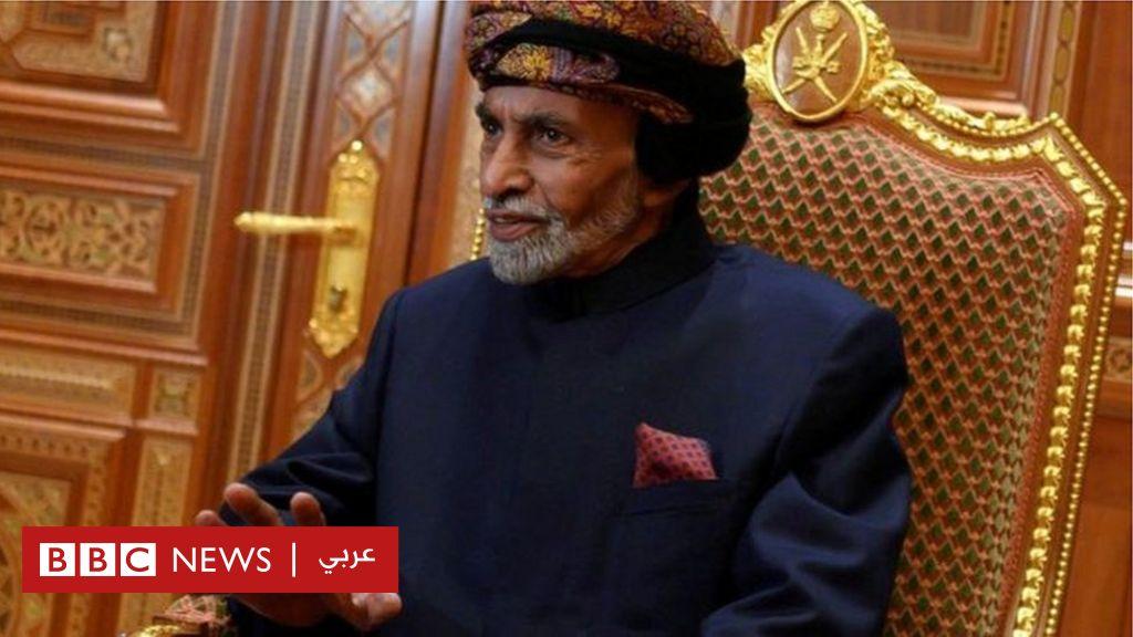 وفاة قابوس سلطان عمان بعد صراع مع سرطان القولون - BBC News Arabic