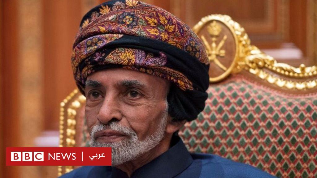 وفاة السلطان قابوس: قادة العالم يتقدمون بالعزاء بعد رحيله - BBC News Arabic