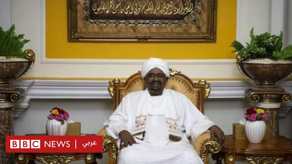 مظاهرات السودان: التحقيق مع البشير بتهمة غسل الأموال