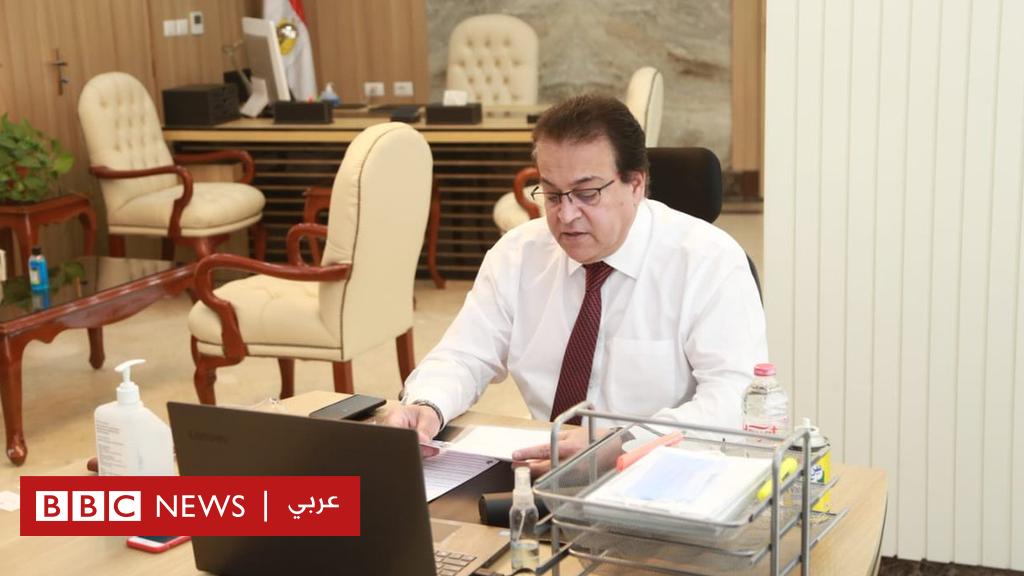 فيروس كورونا: غضب من قرار وزير التعليم العالي في مصر بشأن الامتحانات في ظل تفشي الجائحة