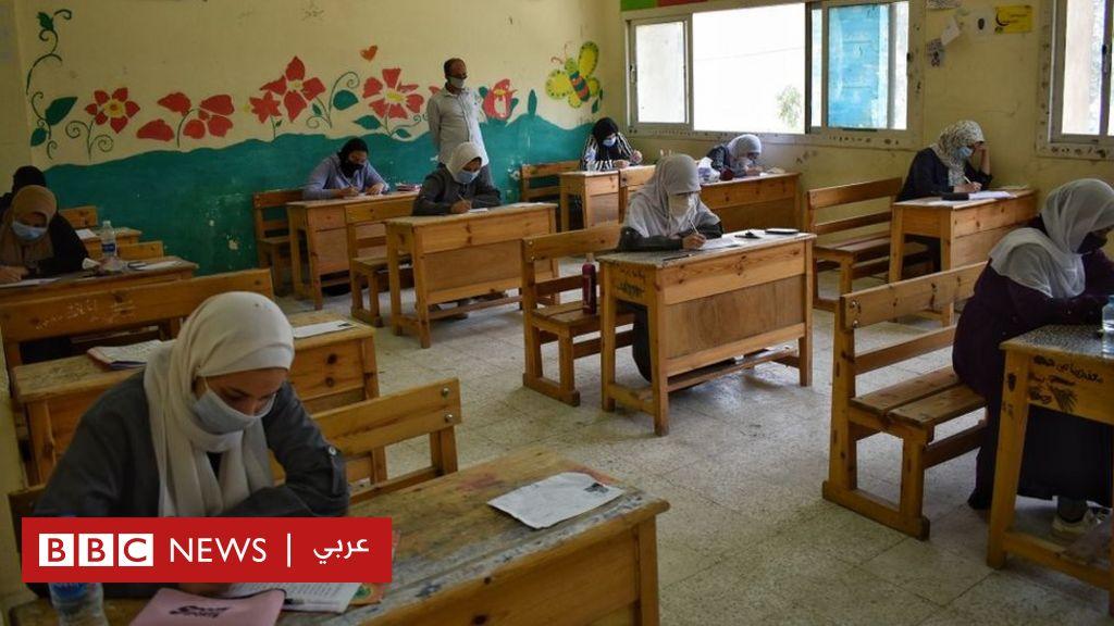 كيف يزيد فيروس كورونا عبء امتحانات الثانوية العامة في مصر؟