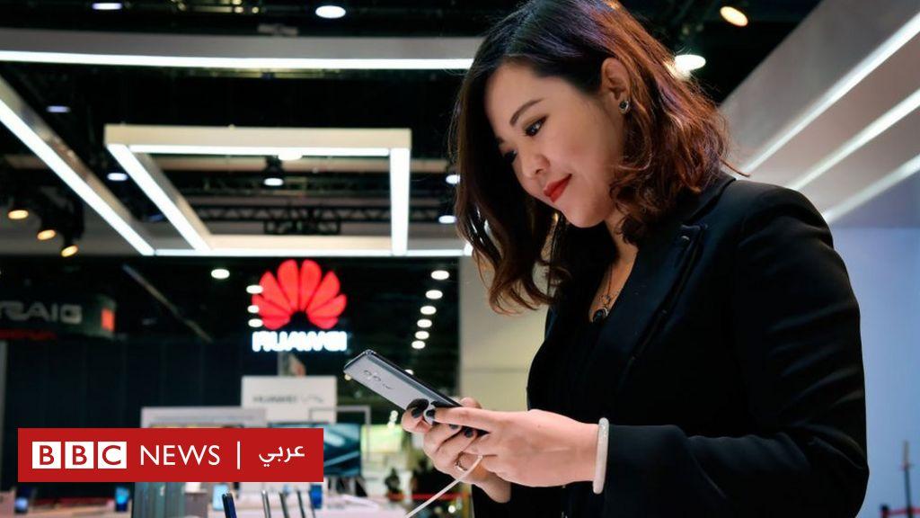 هواوي: مبيعات الشركة الصينية تتراجع بنسبة 40 في المئة