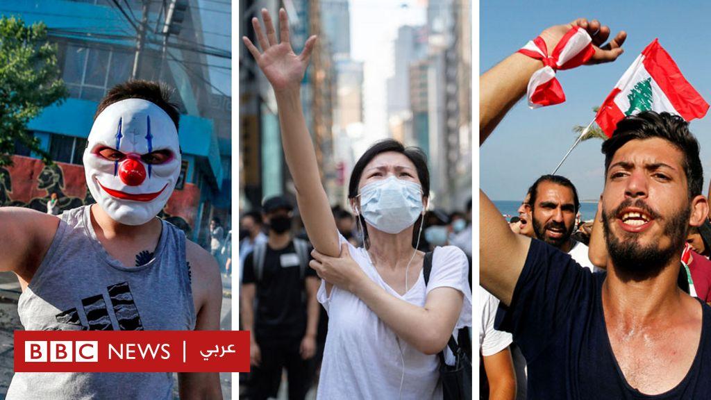 ما هو القاسم المشترك في احتجاجات العالم اليوم؟