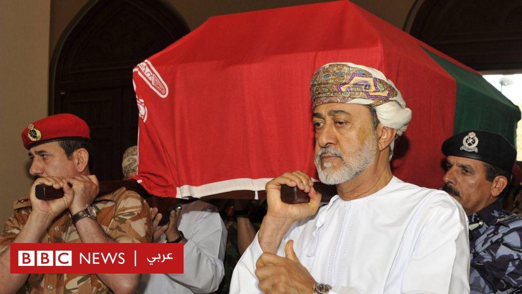 وفاة السلطان قابوس: هل تحافظ سلطنة عمان على سياسة  الحياد الإيجابي  بعد رحيله؟ - BBC News Arabic