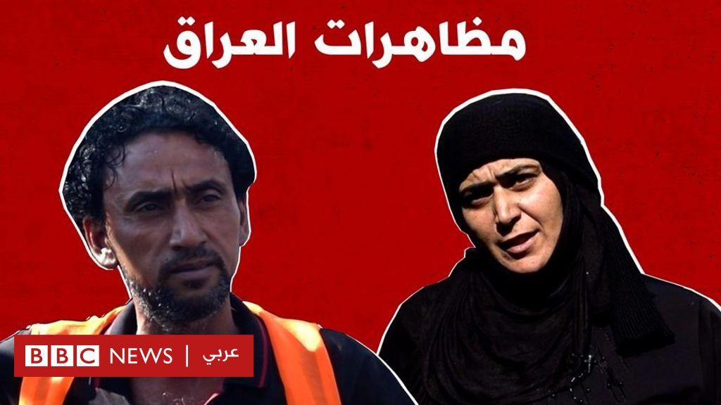 مظاهرات العراق: ساحة التحرير في بغداد تتحول إلى مدينة صغيرة - BBC News Arabic