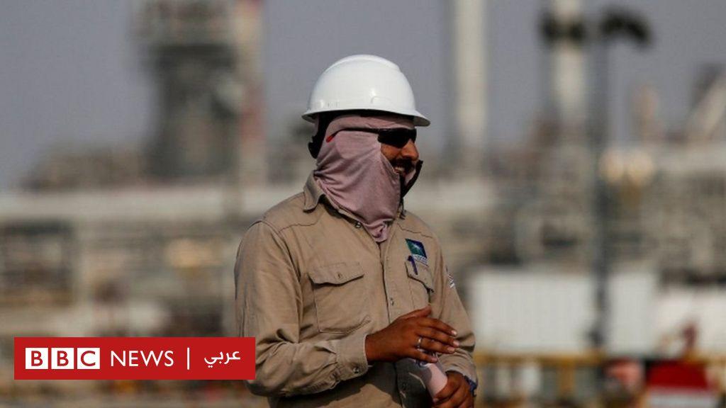أرامكو: شركة النفط السعودية العملاقة تسجل أرباحا تناهز 300 في المئة