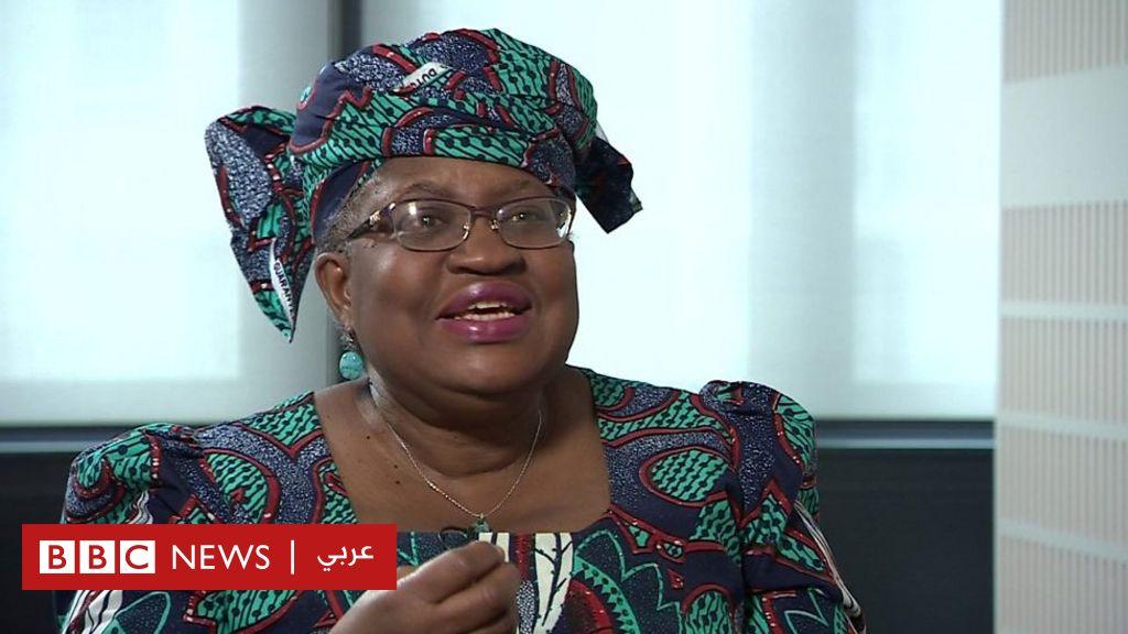 الولايات المتحدة تدعم تولي أول امرأة أفريقية قيادة منظمة التجارة العالمية