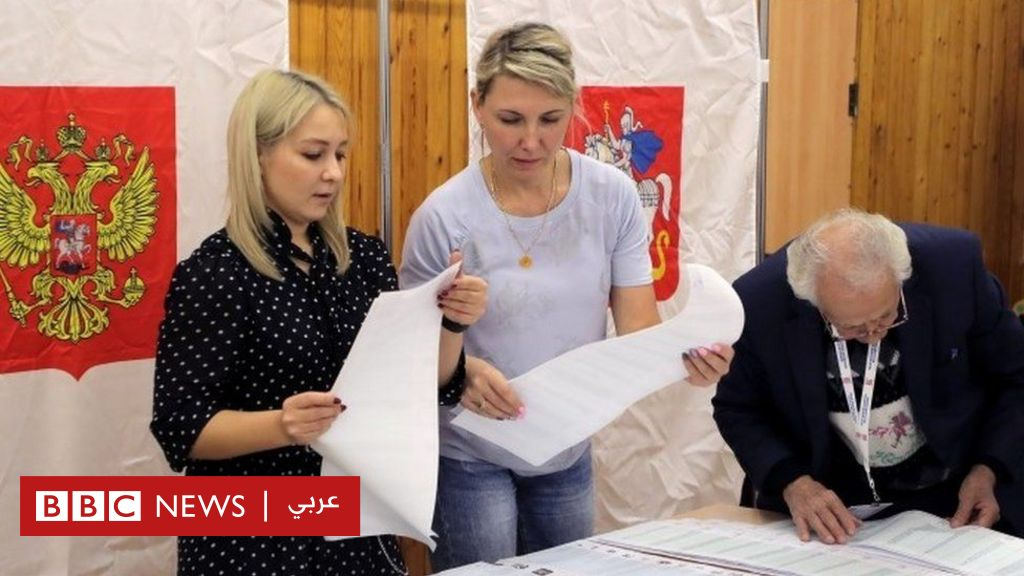 الانتخابات الروسية: فوز حزب بوتين بأكثر من ثلثي مقاعد البرلمان ومزاعم بالتزوير