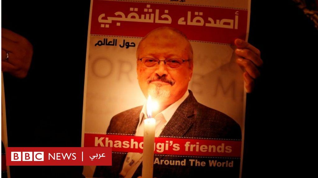 هل يهدف تقرير خاشقجي لإعادة ضبط العلاقات السعودية-الأمريكية؟ تساؤل في الصحافة العربية