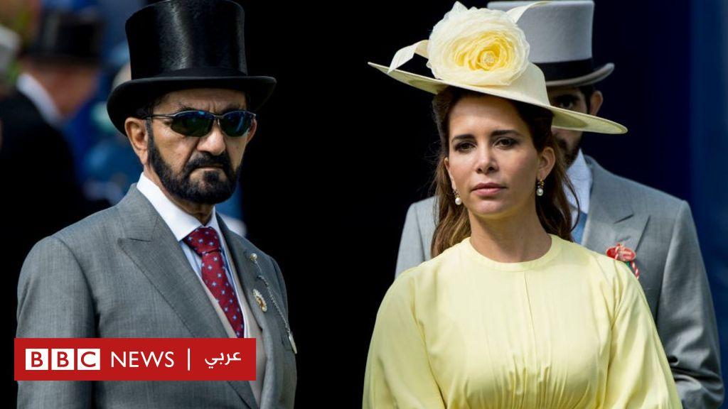 الأميرة هيا تطلب من محكمة بريطانية أمر حماية من الزواج القسري - BBC News Arabic
