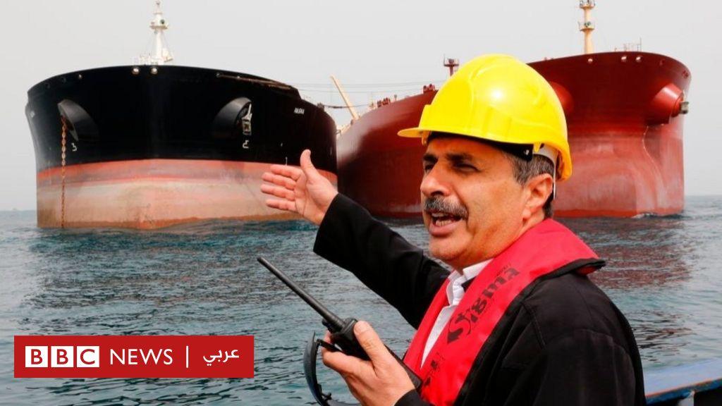 أسطول النفط الإيراني إلى فنزويلا يثير غضب الولايات المتحدة