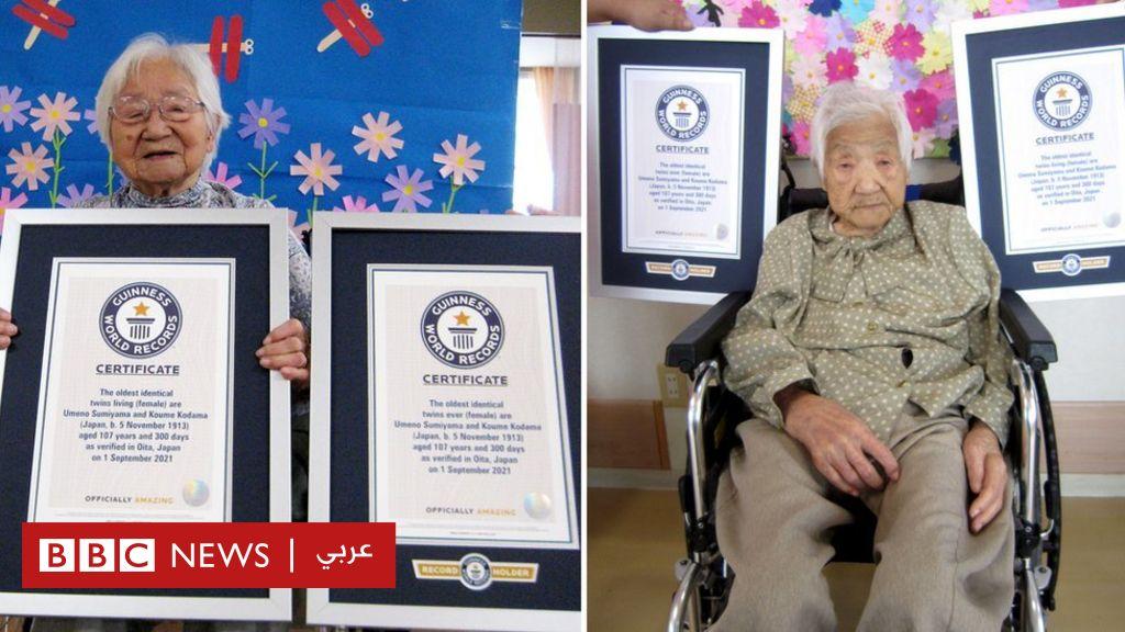 موسوعة غينيس: يابانيتان أكبر توأمتين متطابقتين في العالم
