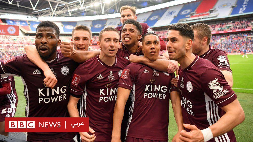 كأس الاتحاد الإنجليزي لكرة القدم: ليستر سيتي يحرز اللقب للمرة الأولى في تاريخه بعد فوزه على تشيلسي