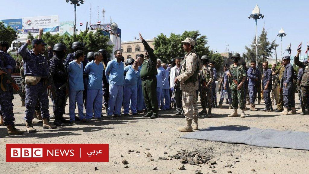 الحرب في اليمن: المجتمع الدولي يدين إعدام الحوثيين لتسعة أشخاص