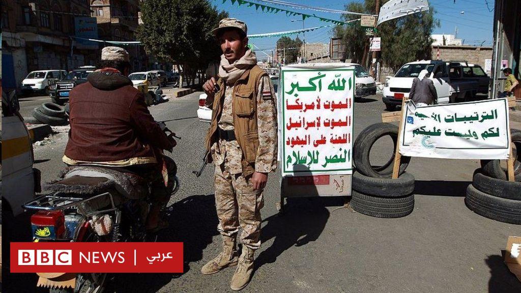 """الحرب في اليمن: الولايات المتحدة تعتزم إلغاء تصنيف الحوثيين """"منظمة إرهابية"""""""