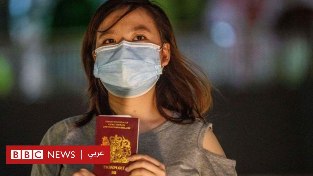 الصين تعلن وقف الاعتراف بجواز السفر الوطني البريطاني الذي يحمله مواطنو هونغ كونغ