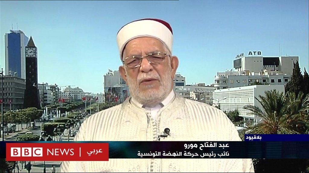 عبد الفتاح مورو: فكر الإخوان المسلمين لا يفي بحاجات تونس - BBC News Arabic