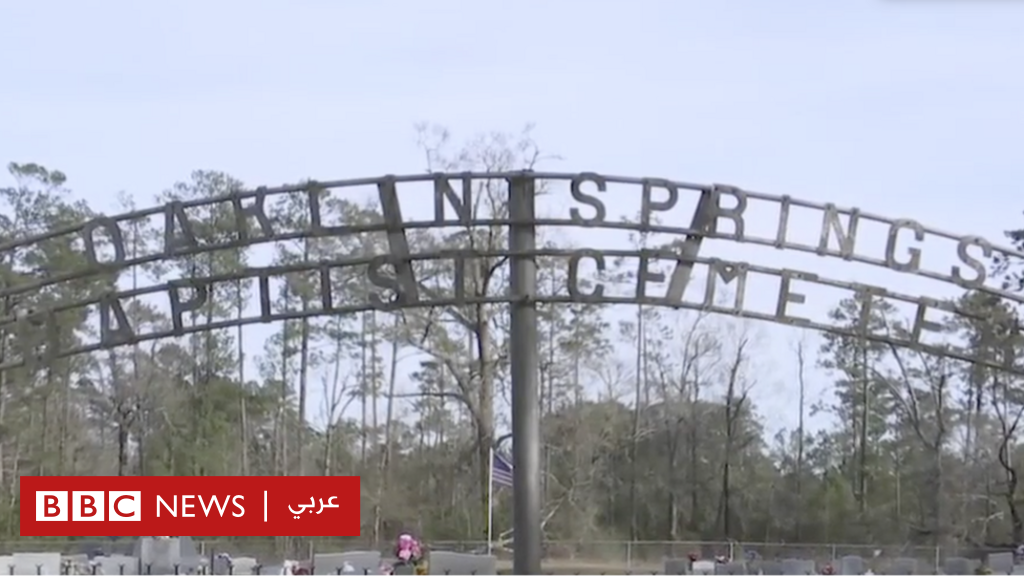 """العنصرية: مقبرة في الولايات المتحدة """"تعتذر"""" بعد رفض دفن ضابط """"لأنه أسود"""""""