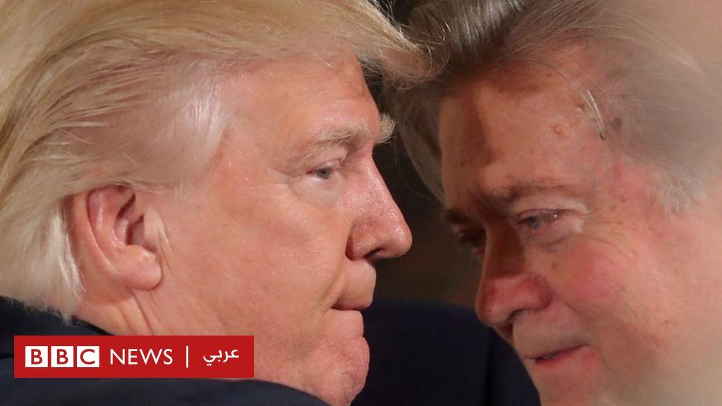 ترامب يصدر عفوا عن 73 شخصا، من بينهم مستشاره السابق ستيف بانون - BBC News عربي