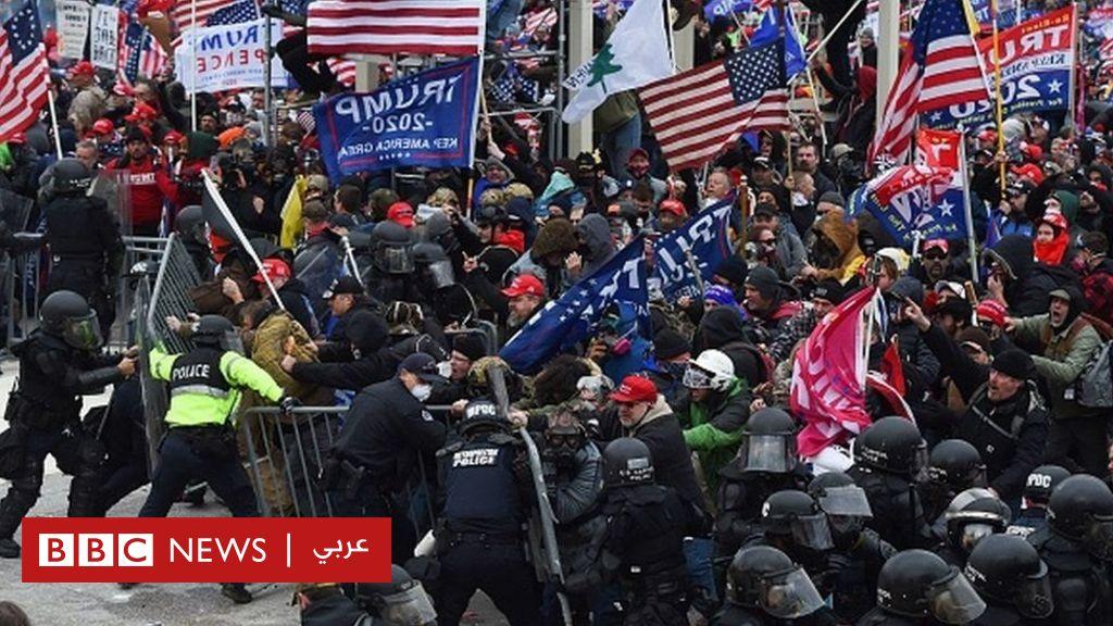 اقتحام الكونغرس: شهادات صادمة لرجال شرطة عن هجوم أنصار ترامب