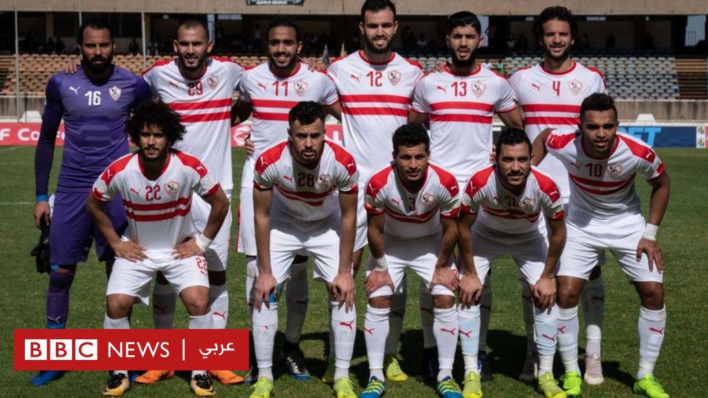 نادي الزمالك الكاف يبحث أزمة لقاء الفريق المصري ونادي جينيراسيون
