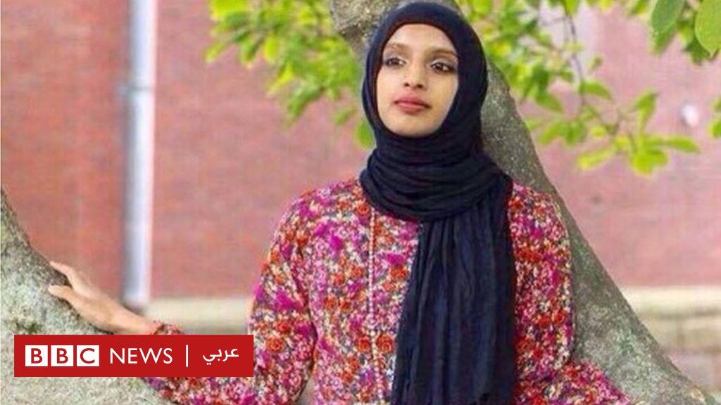 تفجيرات سريلانكا: الشرطة تعتذر لفتاة أمريكية مسلمة بعد نشر صورتها كمشتبه بها