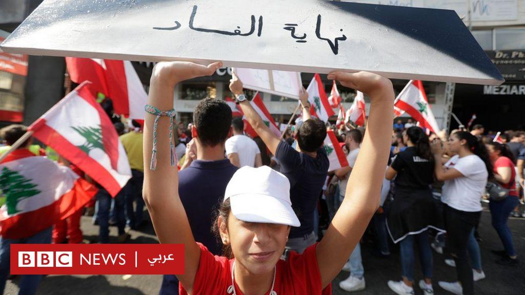 مظاهرات لبنان: أوجه الفساد التي يطالب المتظاهرون بمحاربتها - BBC News Arabic