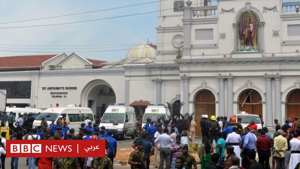 تفجيرات سريلانكا: 137 قتيلا على الأقل في سلسلة تفجيرات استهدفت كنائس وفنادق