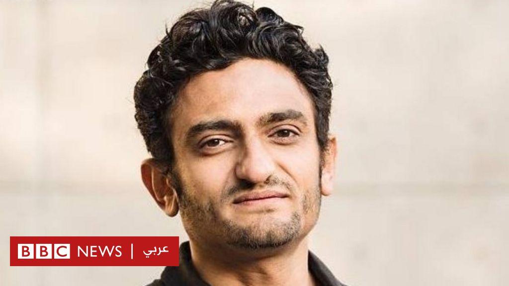 من هو الناشط المصري وائل غنيم؟