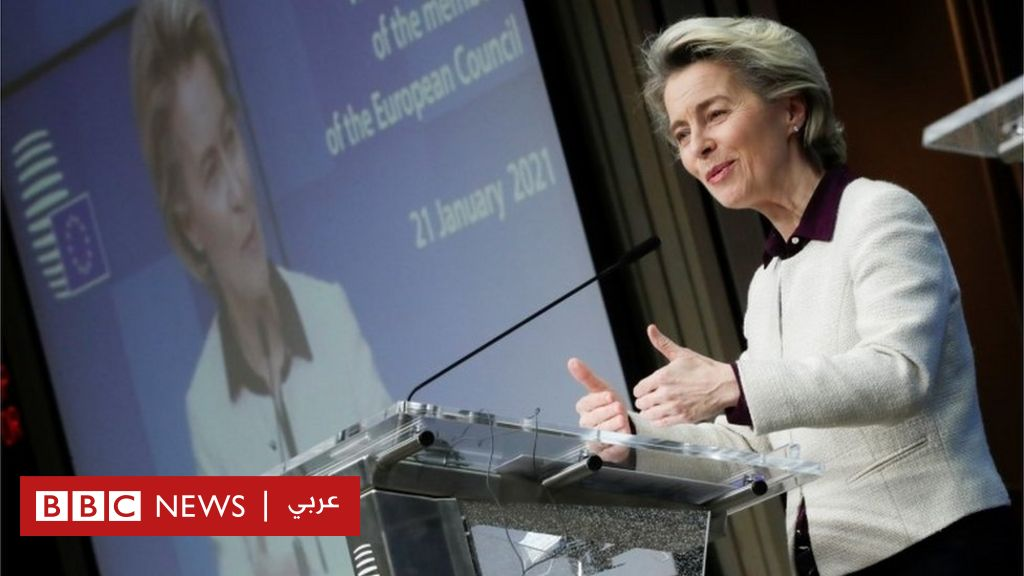 فيروس كورونا: الاتحاد الأوروبي يطبق ضوابط تصدير على لقاحات فيروس كورونا المنتجة في أراضيه