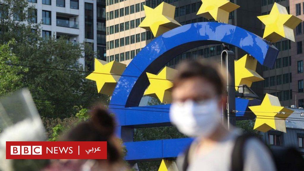 منطقة اليورو تعاني الركود الاقتصادي لفترة ثانية بسبب كورونا - BBC News عربي