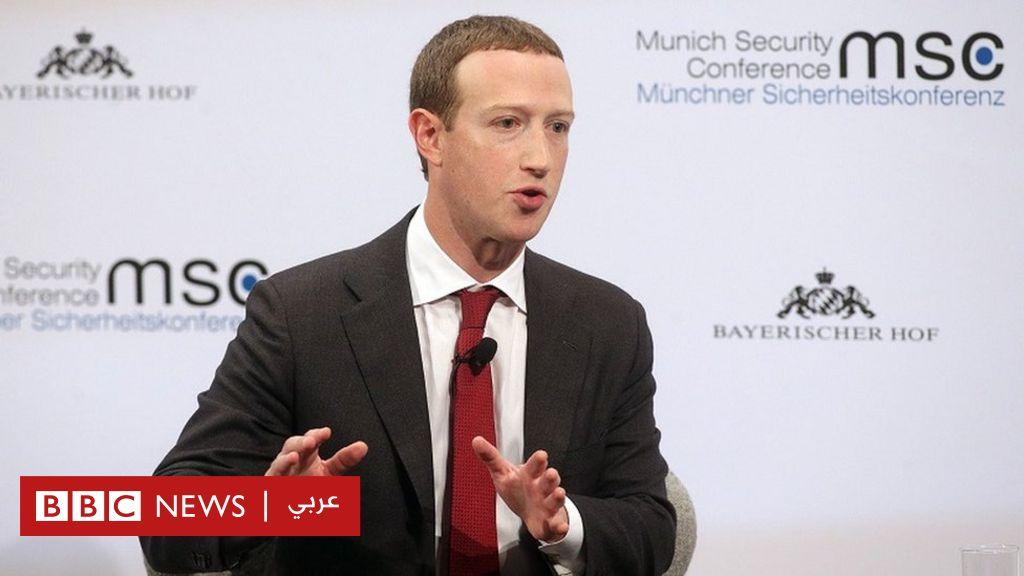 مؤسس فيسبوك مارك زوكربيرج يطالب بقوانين لضبط