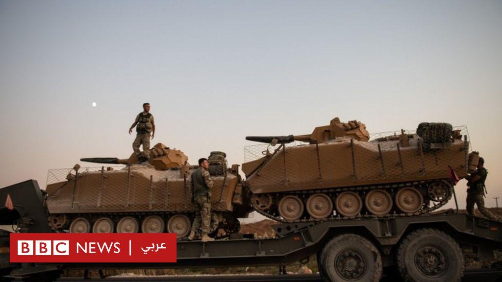 الغارديان: خيارات صعبة أمام أردوغان بعد شن عملية عسكرية شمال سوريا - BBC News Arabic