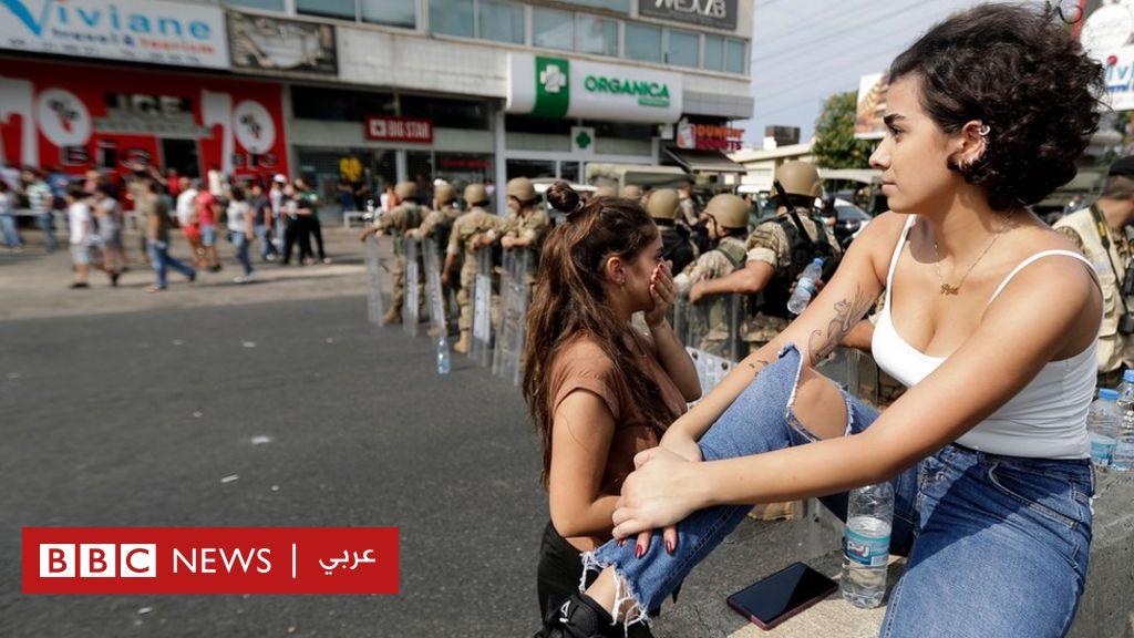النساء في مظاهرات لبنان: متظاهرات يكسرن صورة نمطية عن اللبنانيات وإشادات عربية ب الجميلات الثائرات  - BBC News Arabic