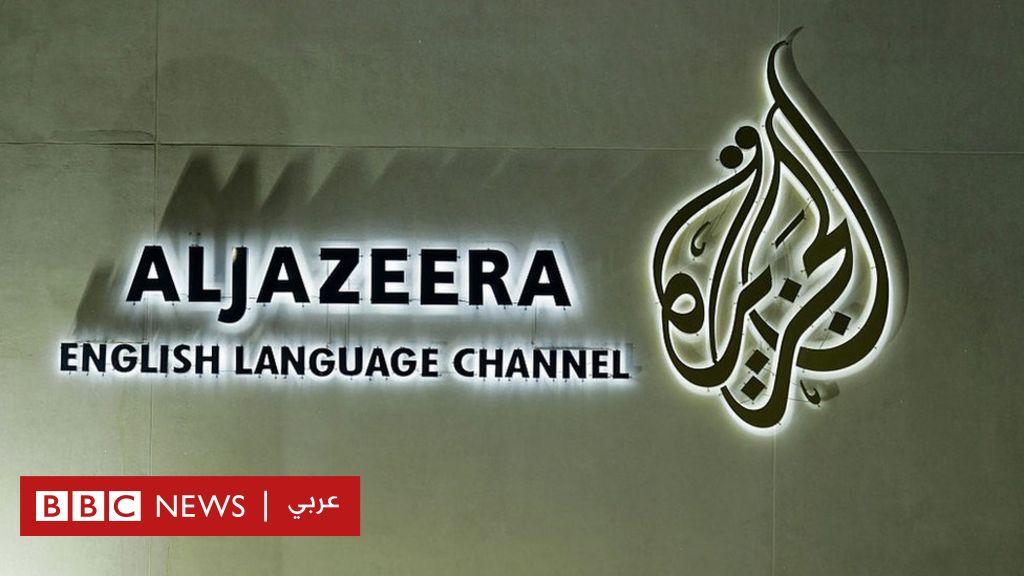 الجزيرة قناة