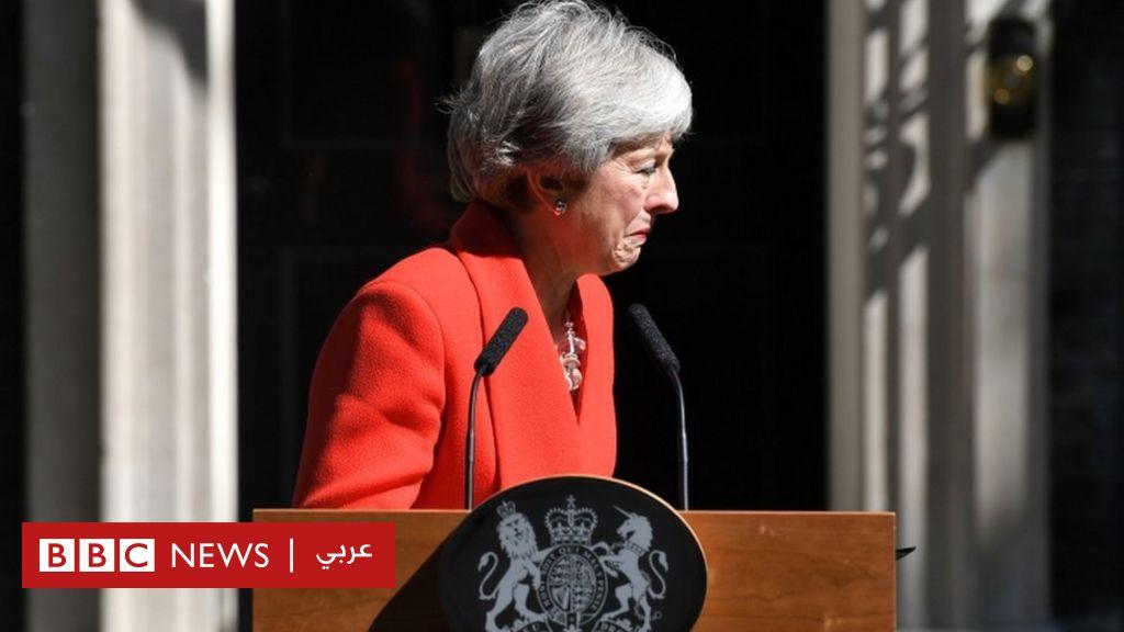 تيريزا ماي، رئيسة وزراء بريطانيا، تقرر الاستقالة من منصبها