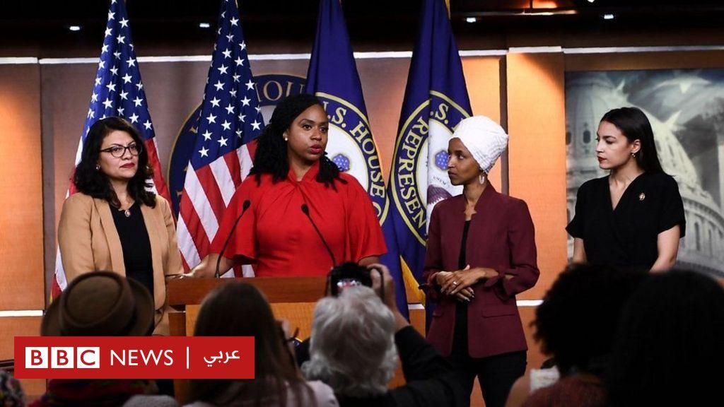 عضوات الكونغرس يصفن تغريدات ترامب العنصرية ضدهن بأنها إلهاء للشعب