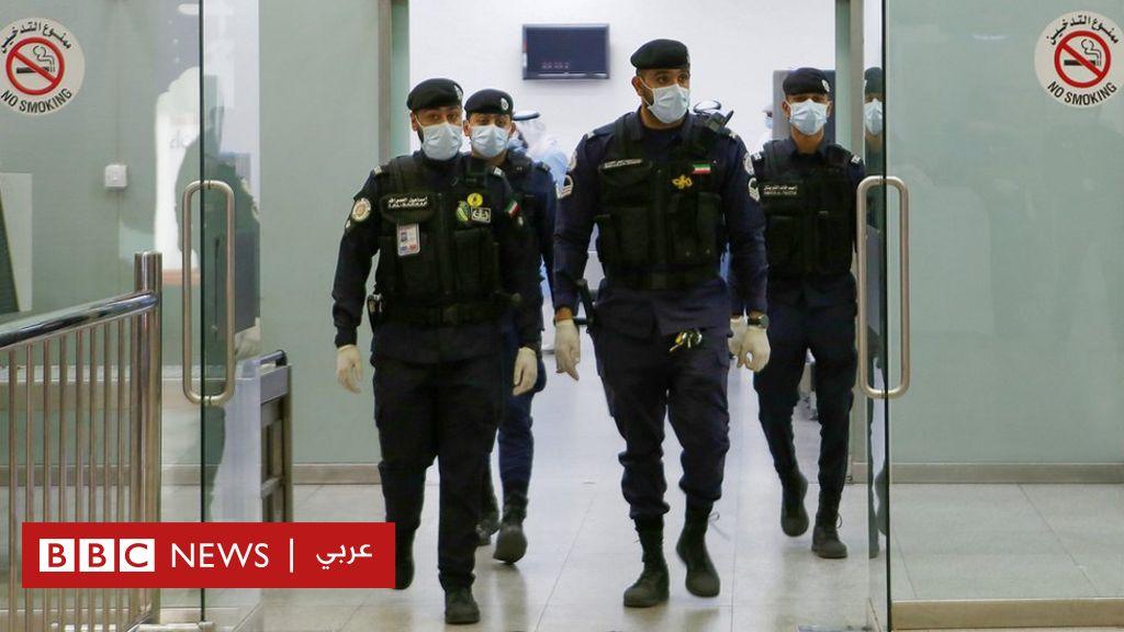 فيروس كورونا: ارتفاع عدد حالات الإصابة المؤكدة في الكويت ووقف الأنشطة الرياضية والاحتفالات بالعيد الوطني - BBC News Arabic